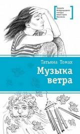 Музыка ветра Татьяна Томах