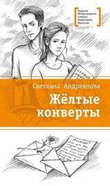 Жёлтые конверты Светлана Андреянова