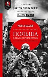 Польша: гиена Восточной Европы Игорь Пыхалов, Дмитрий Пучков