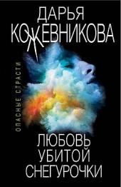Любовь убитой Снегурочки Дарья Кожевникова