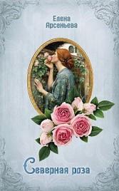 Северная роза Елена Арсеньева