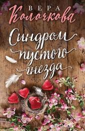 Синдром пустого гнезда Вера Колочкова