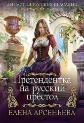 Претендентка на русский престол Елена Арсеньева