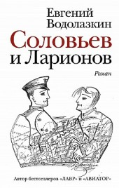 Соловьев и Ларионов Евгений Водолазкин