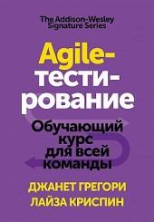 Agile-тестирование. Обучающий курс для всей команды Лайза Криспин, Джанет Грегори