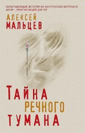 Тайна речного тумана Алексей Мальцев