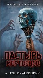 Пастырь мертвецов Антон Вильгоцкий
