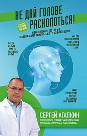 Не дай голове расколоться! Упражнения, которые возвращают жизнь без головной боли Сергей Агапкин