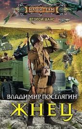 Жнец Владимир Поселягин