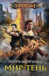 Мир-тень Игорь Шенгальц