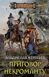 Приговор некроманту Владислав Жеребьёв