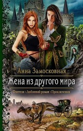 Жена из другого мира Анна Замосковная