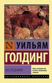 Наследники Уильям Голдинг