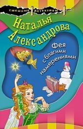 Фея с благими намерениями Наталья Александрова