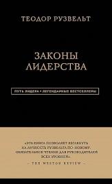 Законы лидерства Теодор Рузвельт, Алан Аксельрод