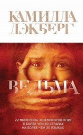 Ведьма Камилла Лэкберг