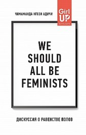 We should all be feminists. Дискуссия о равенстве полов Чимаманда Нгози Адичи