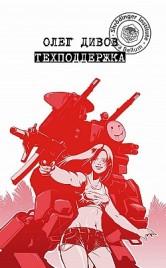 Техподдержка Олег Дивов
