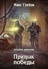 Призрак победы Макс Глебов