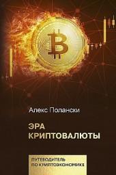 Эра криптовалюты Алекс Полански