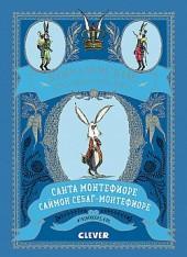 Королевские Кролики Лондона Саймон Себаг-Монтефиоре, Санта Монтефиоре