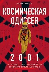 Космическая Одиссея 2001. Как Стэнли Кубрик и Артур Кларк создавали культовый фильм Майкл Бенсон