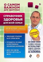 Справочник здоровья для всей семьи Сергей Агапкин