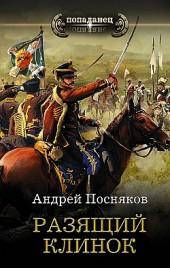 Разящий клинок Андрей Посняков