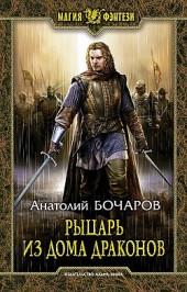 Рыцарь из Дома Драконов Анатолий Бочаров