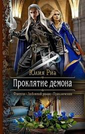 Проклятие демона Юлия Риа