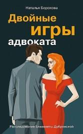 Двойные игры адвоката Наталья Борохова