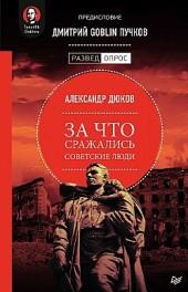 За что сражались советские люди Александр Дюков