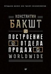 Построение отдела продаж. WORLDWIDE Константин Бакшт