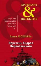 Перстень Андрея Первозванного Елена Арсеньева