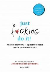 Just f*cking do it! Хватит мечтать — пришло время жить по-настоящему Сара Найт