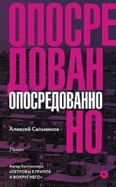 Опосредованно Алексей Сальников