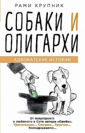 Собаки и олигархи Рами Крупник