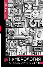 неНумерология: анализ личности Ольга Перцева