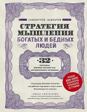 Стратегия мышления богатых и бедных людей Саидмурод Давлатов