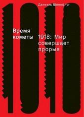 Время кометы. 1918: Мир совершает прорыв Даниэль Шёнпфлуг