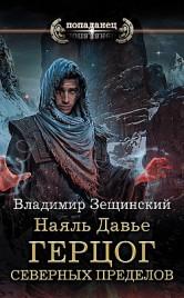 Герцог северных пределов Владимир Зещинский