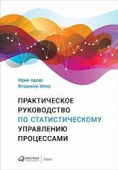 Практическое руководство по статистическому управлению процессами Юрий Адлер, Владимир Шпер