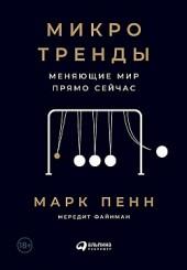 Микротренды, меняющие мир прямо сейчас Мередит Файнман, Марк Пенн