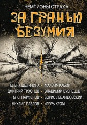 За гранью безумия Сборник