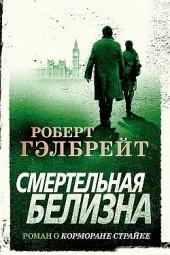 Смертельная белизна Роберт Гэлбрейт