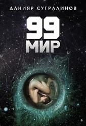 99 мир Данияр Сугралинов