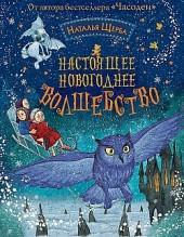 Настоящее новогоднее волшебство Наталья Щерба