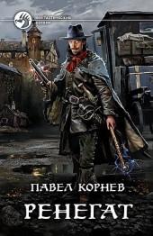 Ренегат Павел Корнев