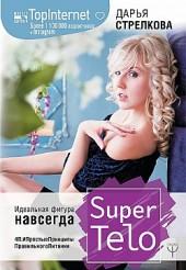 SuperTelo. Идеальная фигура навсегда. П4:#ПростыеПринципыПравильногоПитания Дарья Стрелкова