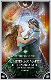 Снежных магов не предлагать, или Как я попала в сказку Юлия Шкутова